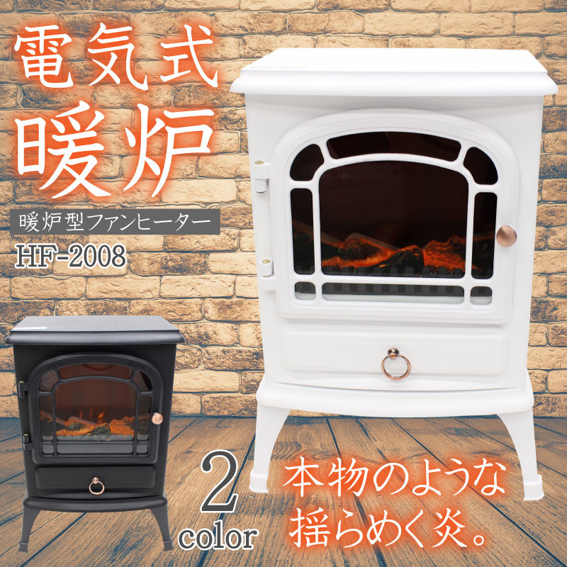 暖炉型ファンヒーター (HF-2008WH)