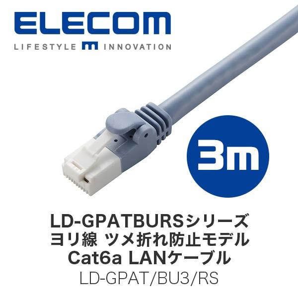 ELECOM(エレコム) LD-GPATBURSシリーズ (ヨリ線 ツメ折れ防止モデル) Cat6a LANケーブル 3m ブルー (LD-GPAT/BU3/RS)