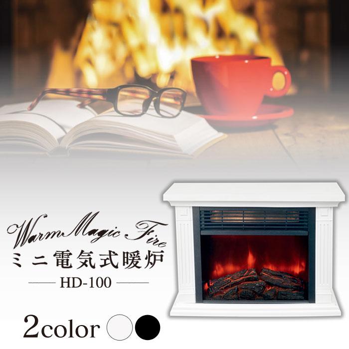 暖炉型ファンヒーター (HD-100WH)
