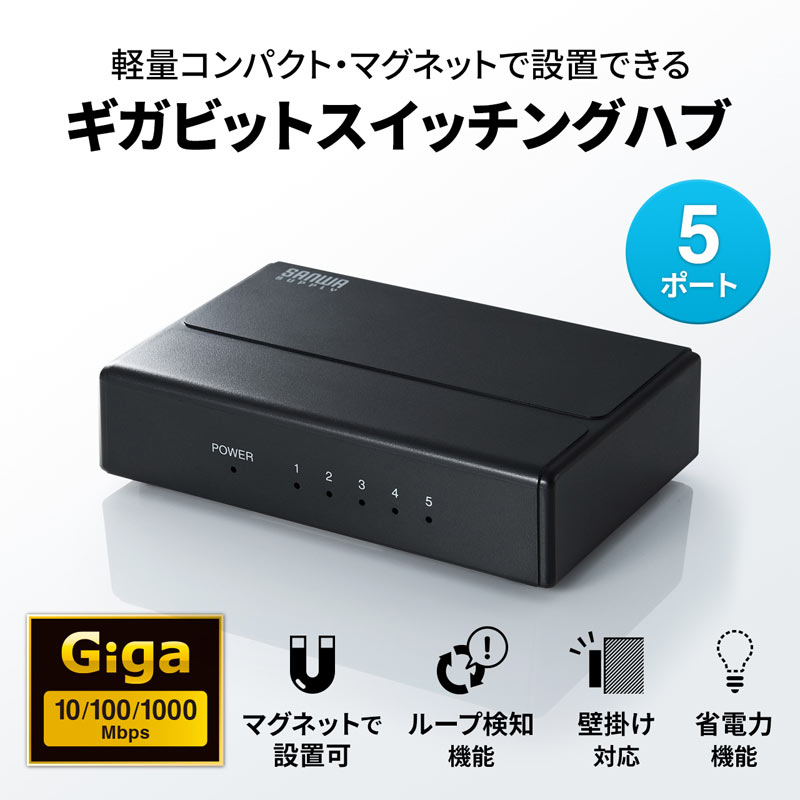 サンワサプライ ギガビット対応 スイッチングハブ (5ポート・マグネット付き) LAN-GIGAP501BK