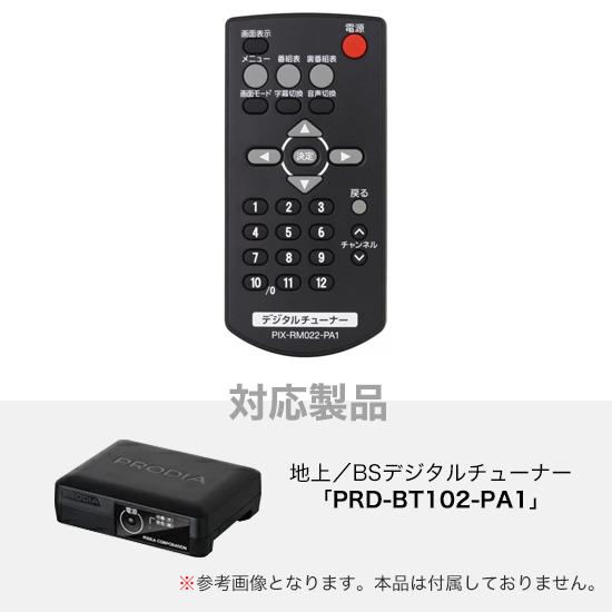 ピクセラ(PIXELA) PRD-BT102-PA1専用リモコン (PIX-RM022-PA1)