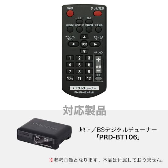 ピクセラ(PIXELA) PRD-BT106シリーズ専用リモコン (PIX-RM023-PM1)