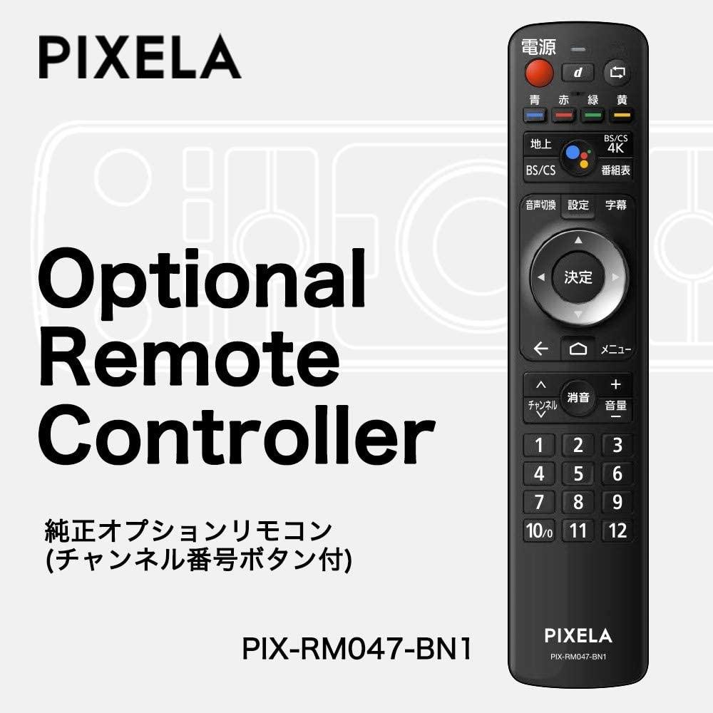 ピクセラ(PIXELA) Optional Remote Controller (オプショナルリモコン) PIX-RM047-BN1(SPK)