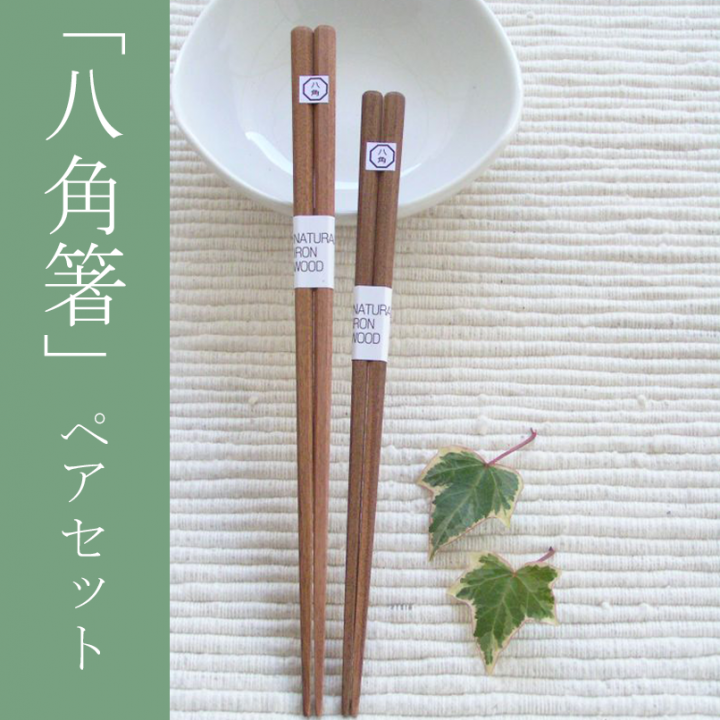 藤芸 アイアンウッド八角箸 ペアセット (MC8L-MS-MB)