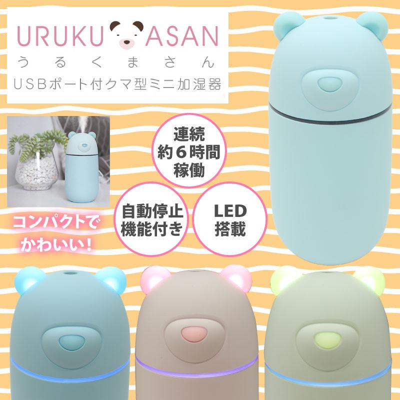 USBポート付きクマ型 ミニ加湿器 「URUKUMASAN(うるくまさん)」 ブルー (PH180902BR)