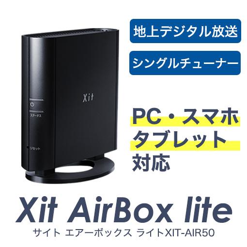 PIXELA Xit AirBox lite サイト エアーボックス ライト XIT-AIR50 シングルチューナー 地デジ 地上デジタル放送