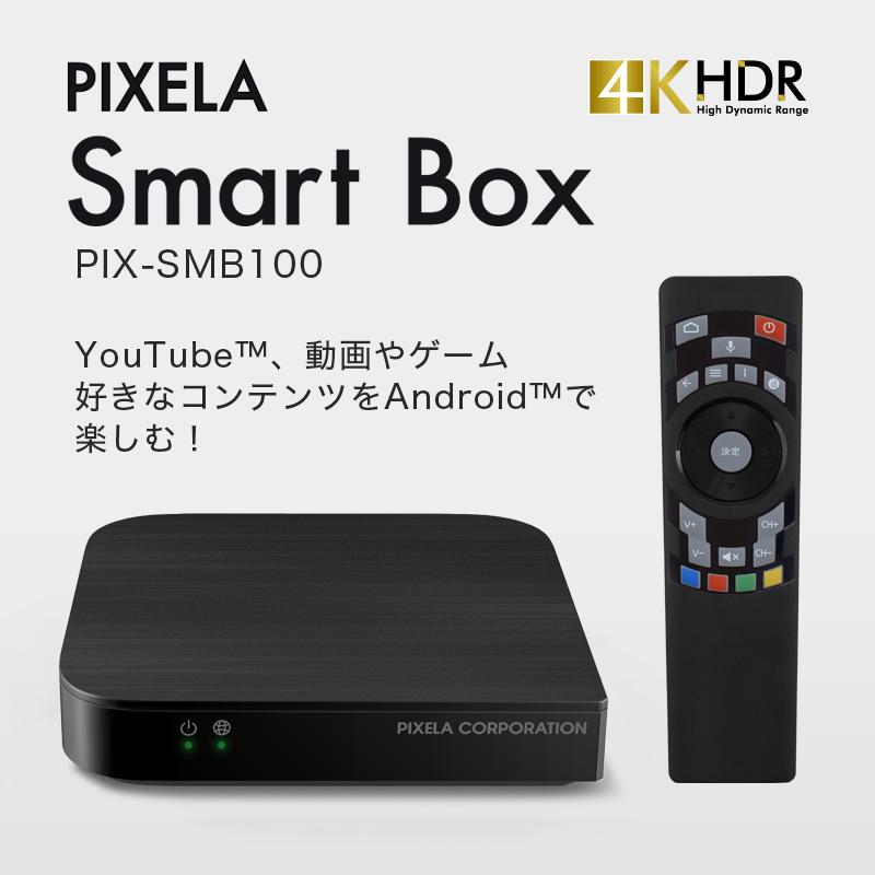 PIXELA Smart Box (ピクセラ オンラインモデル) PIX-SMB100