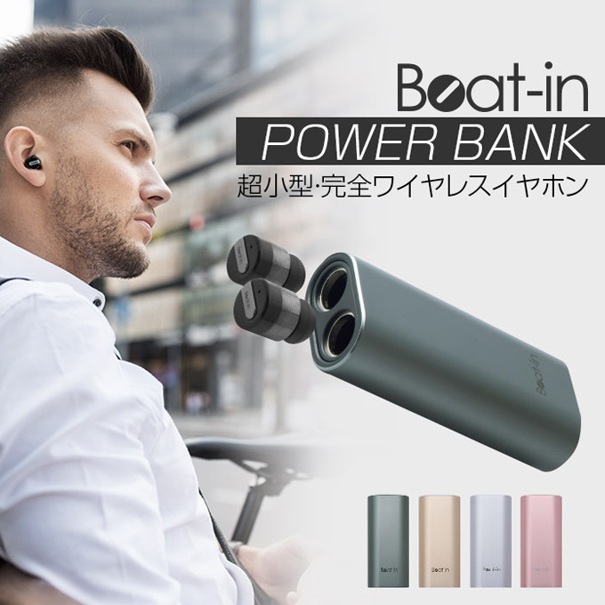 Beat-in(ビートイン) Power Bank(パワーバンク) Bluetooth ワイヤレスイヤホン/ゴールド