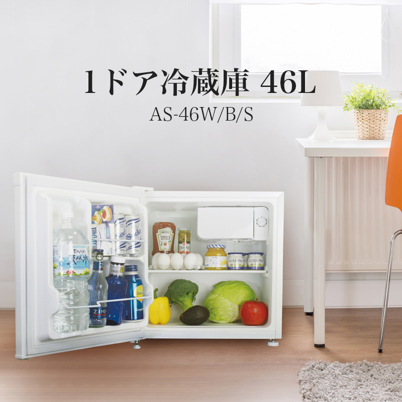 A-Stage 1ドア冷蔵庫 46L/ホワイト (AS-46W)