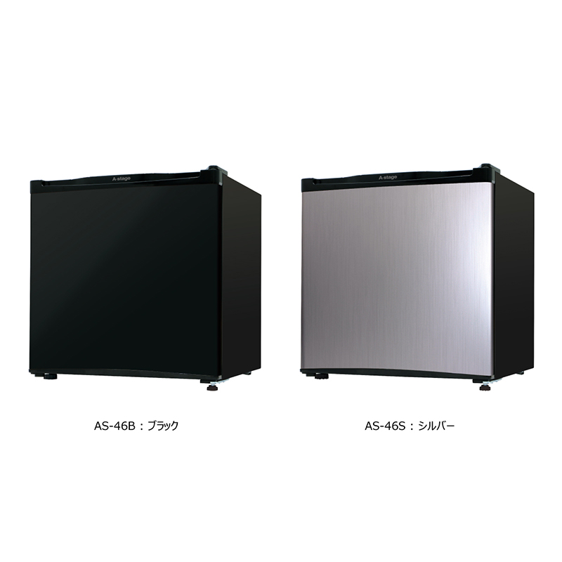 A-Stage 1ドア冷蔵庫 46L/シルバー (AS-46S)