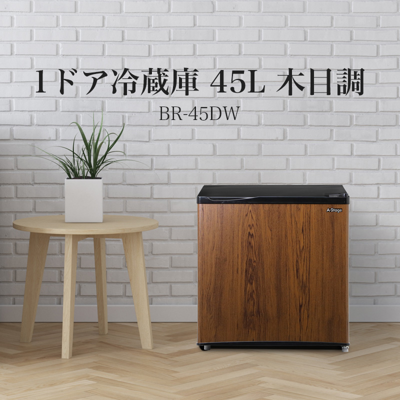 A-Stage 1ドア冷蔵庫 45L/木目調 (BR-45DW)