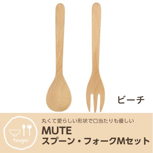 藤芸 MUTE スプーンM・フォークM ビーチセット(CO2-MWSSFSET)