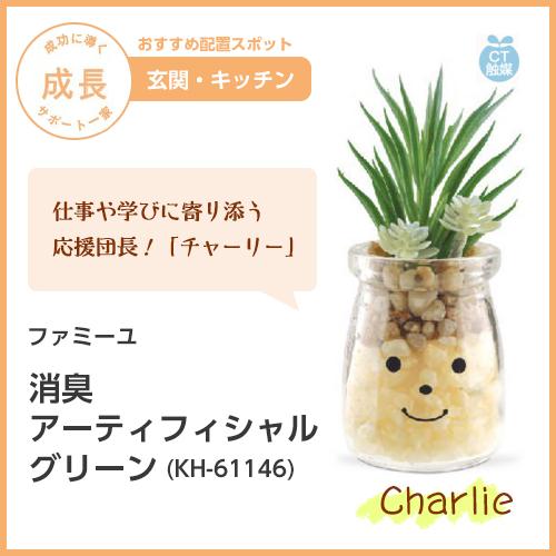 KISHIMA ファミーユ  チャーリー(KH-61146)