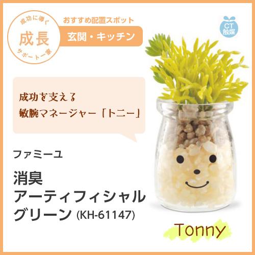 KISHIMA ファミーユ トニー(KH-61147)