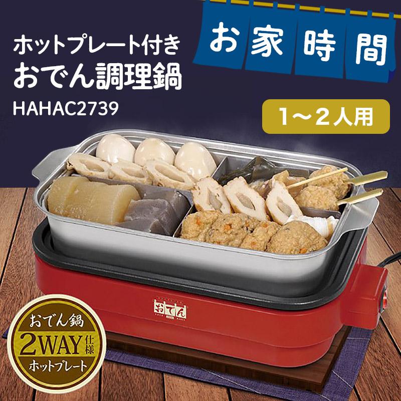 ホットプレート付き おでん調理鍋 (HAHAC2739)