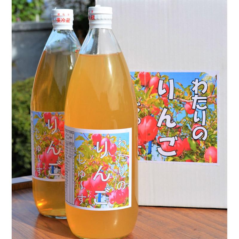 亘理のりんごジュース 100%ストレート 2本箱入り【常温発送】