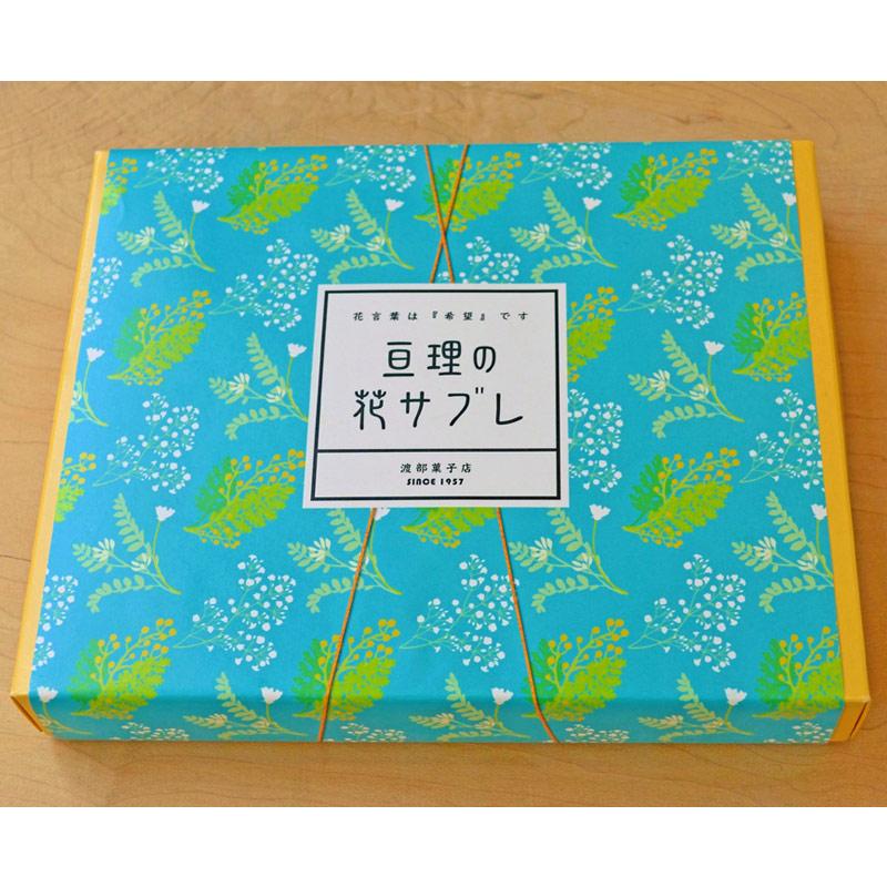亘理の花サブレ8枚入り [常温発送]