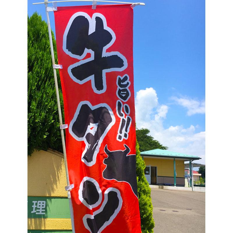 牛タン塩味 300g [冷凍発送]