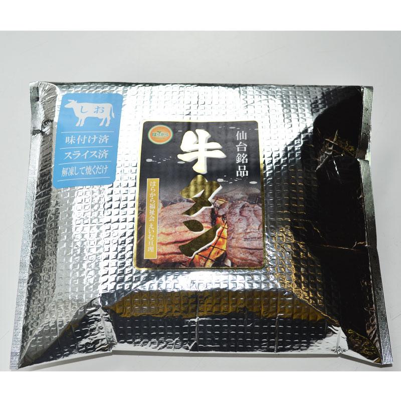 牛タン塩味 500g [冷凍発送]