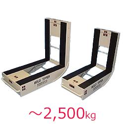 金型反転具(2,500Kg)【KH-2500】