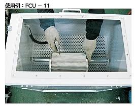 フィルタクリーニングユニット FCU-06