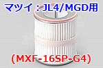 JL4/MGD用 カートリッジフィルタ (MXF-16SP-G4)