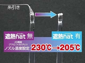 遮熱hat(φ3)