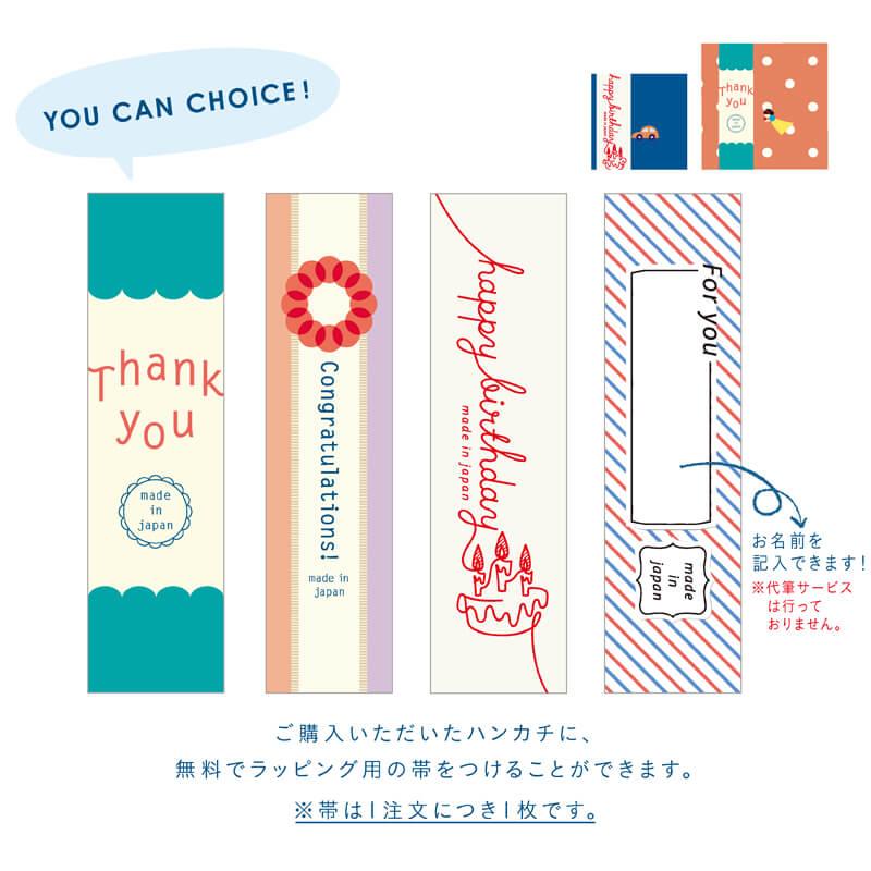 ハンカチ JAPAN GRAPH / 盆栽 [ハンカチベーカリー]