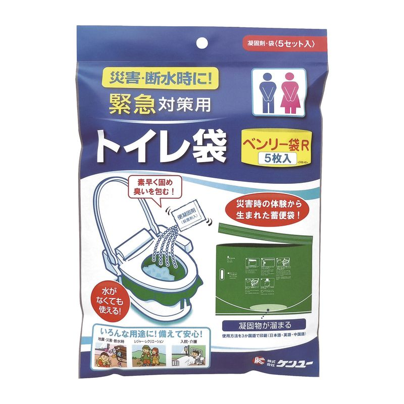 【非常用トイレ袋】ベンリー袋R5枚入り 5RBI-40
