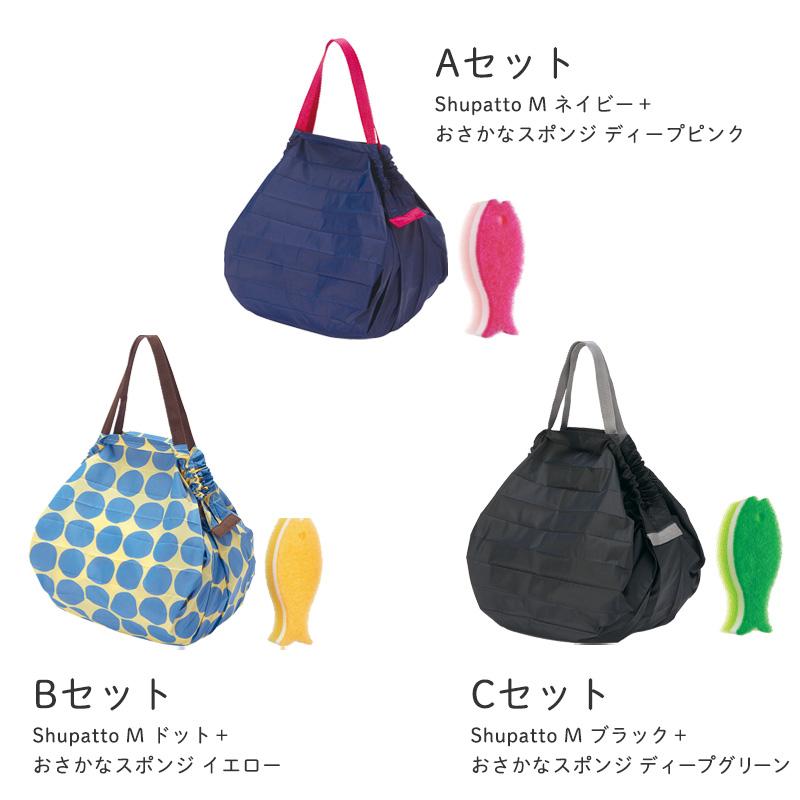 Shupatto ギフトセット M【エコバックとおさかなスポンジのギフトセット!】
