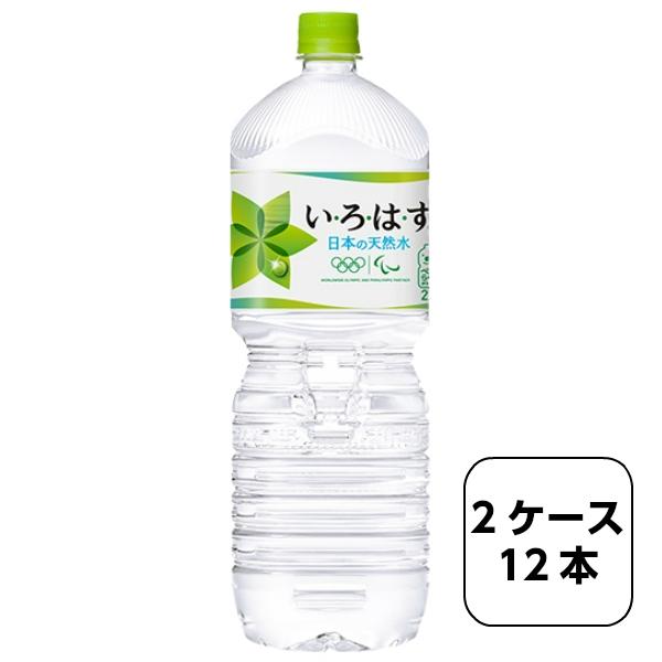 【い・ろ・は・す】 2L PET x12本(6本×2ケース)