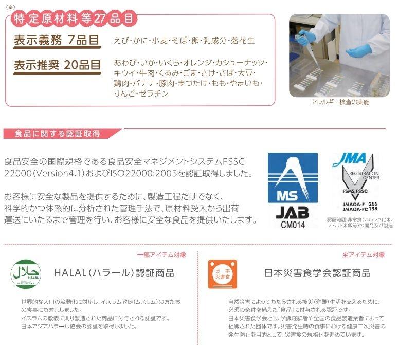非常食セット [10年保存水x11本付] アレルギー対応食 安心米 3日分 全11種類セット 5年保存