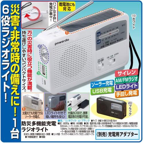 防災多機能充電ラジオライト