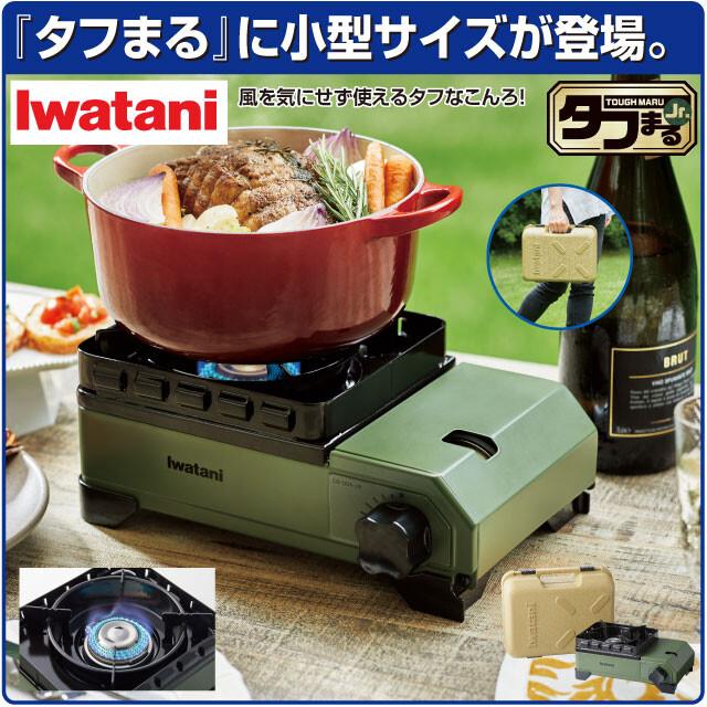 日本製〈イワタニ〉カセットコンロ「タフまるJr.」