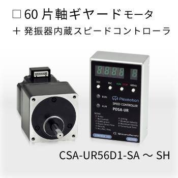 CSA-UR56D1-SH-PS
