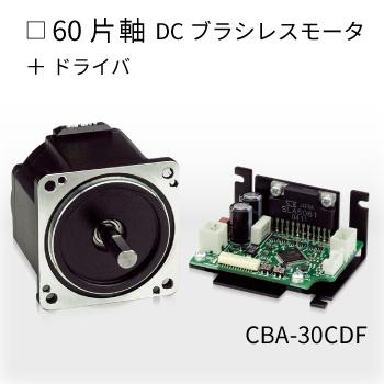 CBA-30CDF-PS
