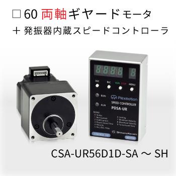 CSA-UR56D1D-SC-PS