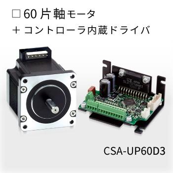 CSA-UP60D3-PS