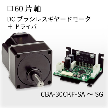 CBA-30CKF-SG-PS
