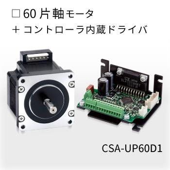 CSA-UP60D1-U4