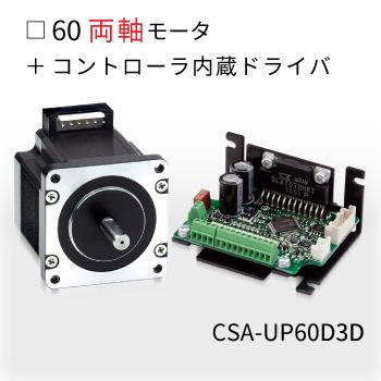CSA-UP60D3D-U4
