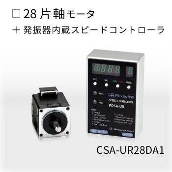 CSA-UR28DA1-PS