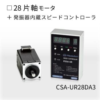 CSA-UR28DA3-PS
