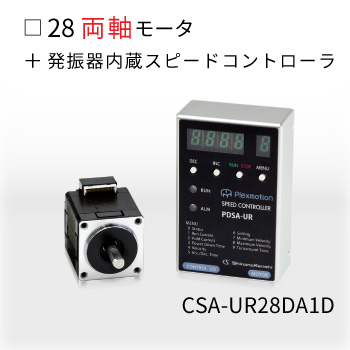 CSA-UR28DA1D-PS