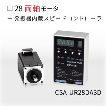 CSA-UR28DA3D-PS