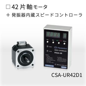 CSA-UR42D1-PS