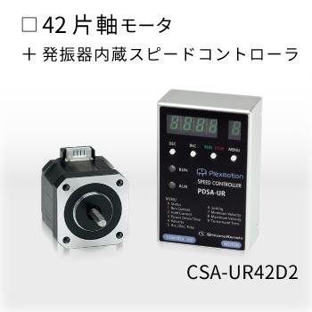 CSA-UR42D2-PS