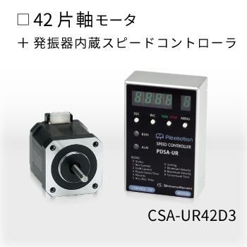 CSA-UR42D3-PS