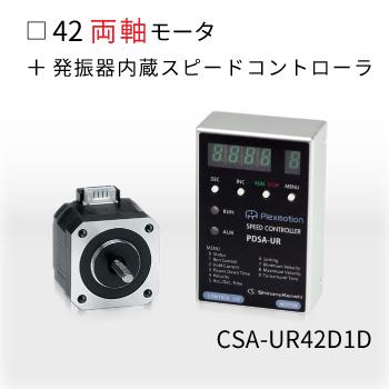 CSA-UR42D1D-PS