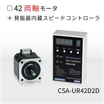 CSA-UR42D2D-PS